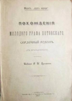 Марат Жан-Поль - Похождения молодого графа Потовского (сердечный роман)