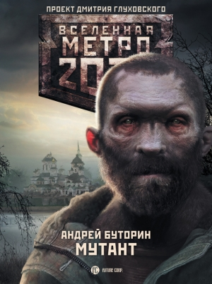 Буторин Андрей - Мутант