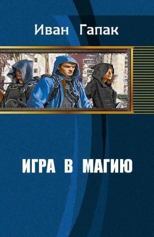 Гапак Иван - Игра в магию (СИ)