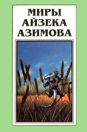 Азимов Айзек - Миры Айзека Азимова. Книга 12