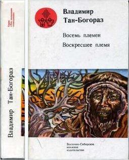Тан-Богораз Владимир - Восемь племен