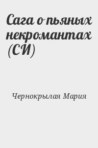 Чернокрылая Мария - Сага о пьяных некромантах (СИ)