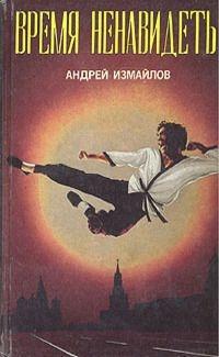 Измайлов Андрей - Время ненавидеть