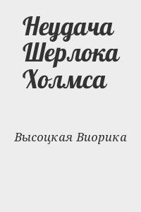 Высоцкая Виорика - Неудача Шерлока Холмса