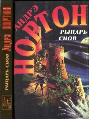 Нортон Андрэ - Рыцарь снов  Мохнатая магия
