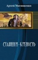 Матюшенко Артем - Станция-Крепость (СИ)