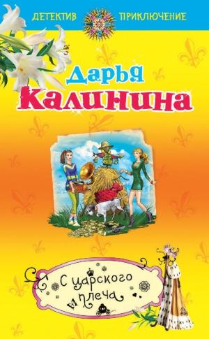 Калинина Дарья - С царского плеча