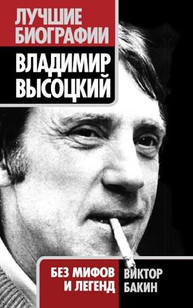 Бакин Виктор - Владимир Высоцкий. Жизнь после смерти