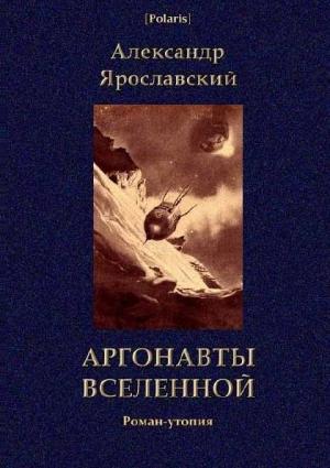 Ярославский Александр - Аргонавты вселенной