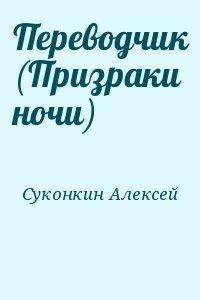 Суконкин Алексей - Переводчик (Призраки ночи)