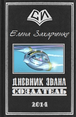 Захарченко Елена - Дневник Эвана. Создатель (СИ)