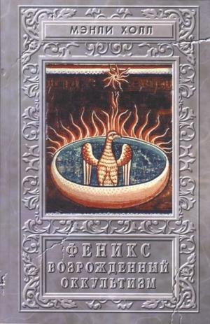 Холл Мэнли - Феникс или возрождённый оккультизм