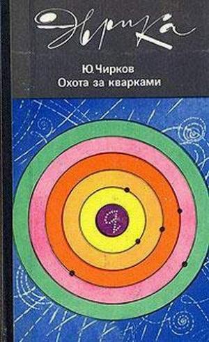 Чирков Юрий - Охота за кварками