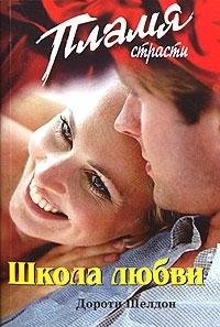 Шелдон Дороти - Школа любви