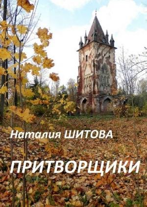 Шитова Наталия - Притворщики