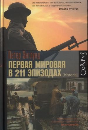 Энглунд Петер - Первая мировая война в 211 эпизодах