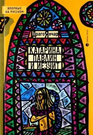 Янчар Драго - Катарина, павлин и иезуит