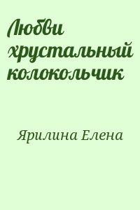 Ярилина Елена - Любви хрустальный колокольчик