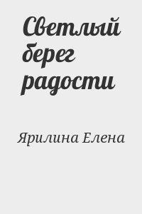 Ярилина Елена - Светлый берег радости