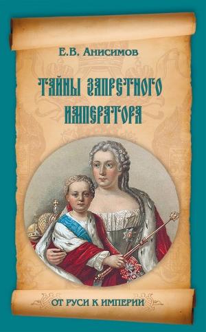 Анисимов Евгений - Тайны запретного императора