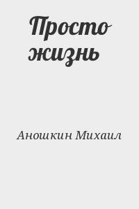 Аношкин Михаил - Просто жизнь