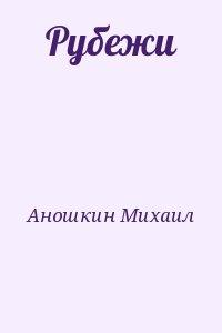 Аношкин Михаил - Рубежи