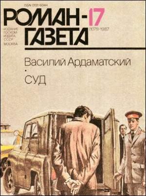 Ардаматский Василий - Суд