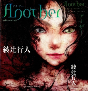 Аяцудзи Юкито - Another. Часть 2. Как?.. Кто?..