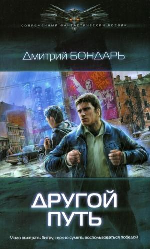 Бондарь Дмитрий - Другой путь