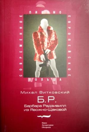 Витковский Михаил - Б.Р. (Барбара Радзивилл из Явожно-Щаковой)