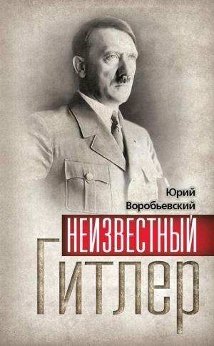 Воробьевский Юрий - Неизвестный Гитлер