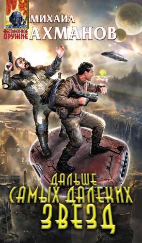 Ахманов Михаил - Дальше самых далеких звезд