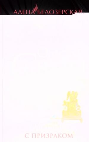 Белозерская Алёна - Любовь с призраком
