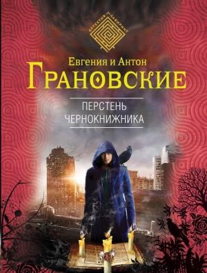 Грановская Евгения, Грановский Антон - Перстень чернокнижника