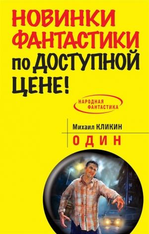 Кликин Михаил - Один