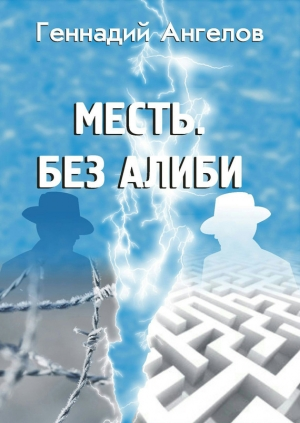 Ангелов Геннадий - Месть. Без алиби