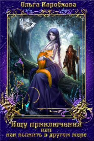 Коробкова Ольга - Ищу приключения или как выжить в другом мире