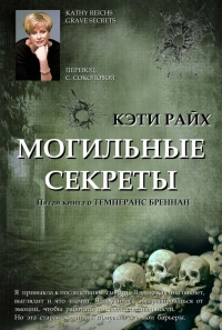 Райх Кэти - Могильные секреты
