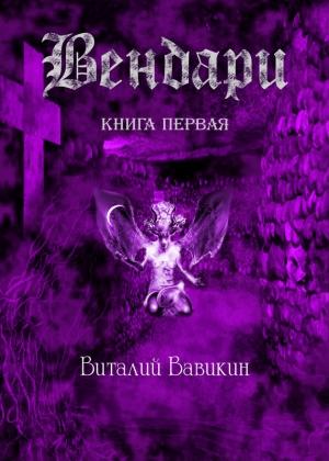 Вавикин Виталий - Вендари. Книга первая (СИ)