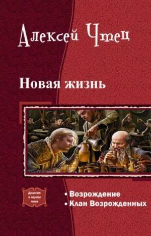 Чтец Алексей - Новая жизнь. Дилогия [СИ]