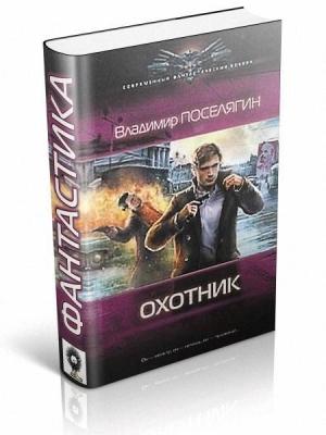 Поселягин Владимир - Охотник