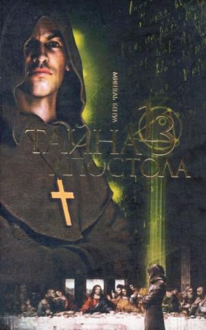 Бенуа Мишель - Тайна тринадцатого апостола