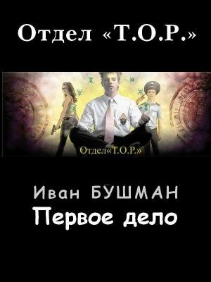 Бушман Иван - Первое дело
