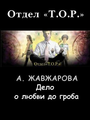 Жавжарова Александра - Дело о любви до гроба
