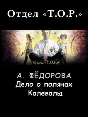 Федорова Анастасия - Дело о полянах Калевалы