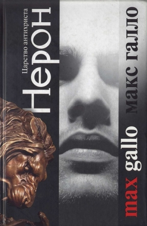 Галло Макс - Нерон. Царство антихриста