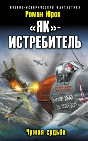 Юров (Корд) Роман - «Як»-истребитель. Чужая судьба