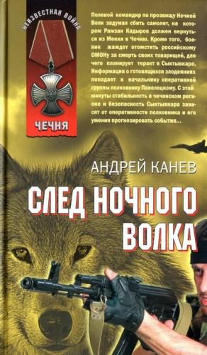 Канев Андрей - След Ночного Волка