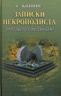 Кипнис Соломон - Записки некрополиста. Прогулки по Новодевичьему