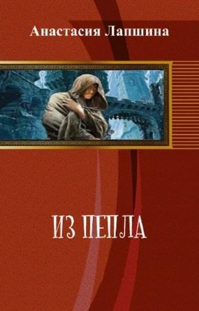 Лапшина Анастасия - Из пепла (СИ)